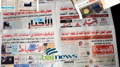 "Photo of عناوين الصحف السودانية السياسية الصادرة اليوم""الأحد"" 17 يناير 2021"