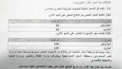 Photo of تأكيد لما أورده (باج نيوز).. تحديد سعر لتر البنزين الحر بـ(120) جنيهاً