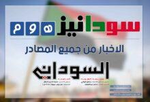 Photo of السفارة البريطانية تفتح مركزاً جديداً لمنح التأشيرة في الخرطوم