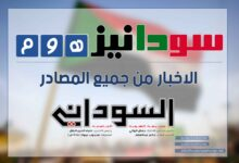 Photo of عاجل..إغلاق مجمعات الجمهور بمدن الخرطوم الثلاث بسبب (كورونا)