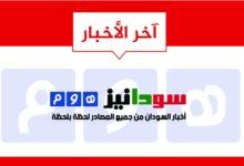 Photo of السودان: وزيرالخارجية: يحق لترمب إزالة إسم الخرطوم من قائمة الإرهاب