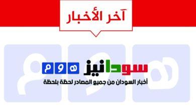 Photo of عاجل: الاتحاد السوداني يعلن موعد قمة الهلال و المريخ