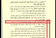 Photo of أكدت أن الملف بيد القضاء .. النيابة تُخلى مسؤوليتها بشأن وفاة شقيق المعزول (عبد الله البشير)