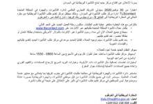 Photo of مركز جديد لمنح التأشيرة البريطانية في السودان