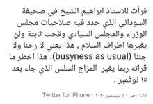 Photo of مناوي: تصريح إبراهيم الشيخ ربما يغير المزاج السلس الذي جاء بعد السلام