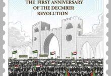 Photo of بالصور.. بريد السودان يدشن طوابع بريدية تخليداً لرموز ثورة ديسمبر