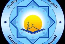 """Photo of الحركة الإسلامية تدعو إلى """"ميثاق وطني""""يضع الوطن فوق كل خلاف"""