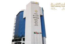 Photo of رغم الجائحة والصعوبات الاقتصادية.. بنك الخليج يحقق ٤٠٩٪ ارباح في ٢٠٢٠