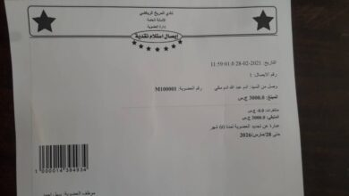 Photo of نادي المريخ يعلن تدشين العمل بنظام العضوية الإلكترونية