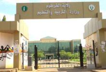 Photo of وزارة التربية بالخرطوم تعلن رسوم امتحانات شهادة الأساس