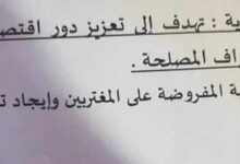 Photo of بالمستندات: طالع تفاصيل الإعفاءات الجديدة للمغتربين