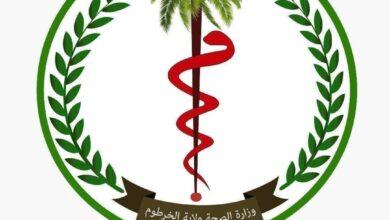 Photo of وزارة الصحة تُحذِّر من موجة كورونا ثالثة بالخرطوم
