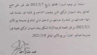 Photo of قرار لبنك السودان المركزي بإعادة جميع المفصولين