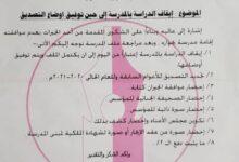 Photo of تعرف على الأسباب .. وزارة التربية بالخرطوم توقِف مدرسة أجنبية عن العمل