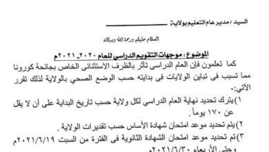 Photo of التربية تحدد 19 يونيو المقبل موعداً لامتحانات الشهادة